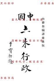 【复印件】中国土木行政-刘光黎-民国内政部编译处刊本