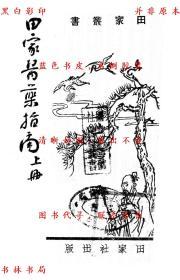 【复印件】田家医药指南-张雪岩 刘龄九-民国田家社刊本
