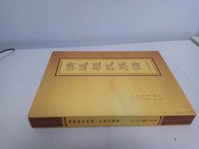 清远植氏族谱(任远公谱系)