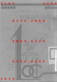 【复印件】进化论浅释-亦石-民国神州国光社刊本