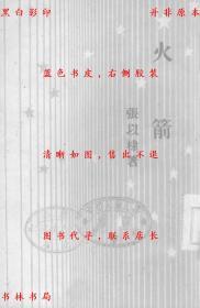 【复印件】火箭-张以棣-民国开明书店刊本