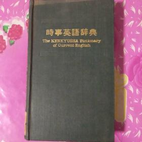 时事英新辞典 The KENKYUSHA Dictionary of Current English 本永周三郎 征井常三