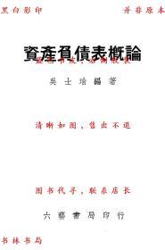 【复印件】资产负债表概论-吴士瑜-民国新东方印书馆刊本