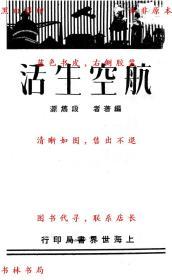 【复印件】航空生活-段隽源-民国世界书局刊本