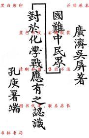 【复印件】国难中民众对于化学战应有之认识-吴屏-民国国立北京大学化学系刊本