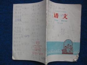 山西省小学课本   语文  第九册(77年1版1印)
