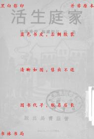 【复印件】家庭万宝全书-普益书局世界书局-民国普益书局世界书局刊本