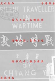 【复印件】战时伦敦-蒋彝-民国世界文化出版社刊本
