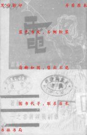 【复印件】电-侯枫-民国新新新闻报馆刊本