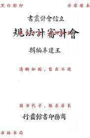 【复印件】会计审计法规-王逢辛-民国商务印书馆刊本