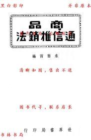 【复印件】商品通信推销法-朱茜茜-民国世界书局刊本
