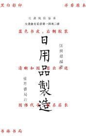 【复印件】日用品制造-汪向荣-民国世界书局刊本