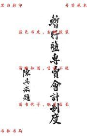【复印件】暂行盐专卖会计制度-财政部盐务总局-民国上海印书馆刊本