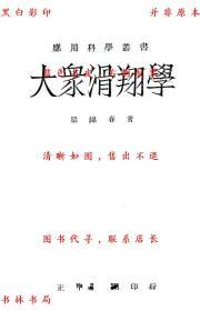 【复印件】大众滑翔学-罗锦春-民国正中书局刊本