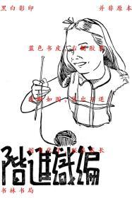 【复印件】编织进阶-赵剑霜-民国铅印本
