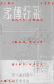 【复印件】飞行专家-航空会政治部-民国航空会政治部刊本