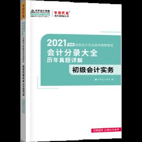 2021年初级会计职称会计分录大全及历年真题详解-初级会计实务 梦想成真 官方教材辅导书