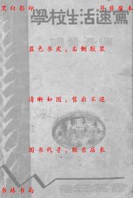【复印件】学校生活速写-杨晋豪-民国北新书局刊本