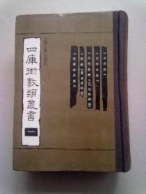 四库术数类丛书【一】《太玄经》《太玄本旨》《元包经传》《元包数总义》《潜虚》《潜虚发微论》《皇极经世书》【1990年10月一版一印】32开精装本