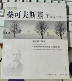 柴可夫斯基 第五号交响曲(有盘一张)