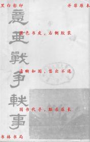 【复印件】意亚战争轶事-王在春-民国文林印刷局刊本