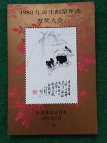 1983年最佳邮票评选 发奖大会纪念张 (猪发奖)  绝对保真10品
