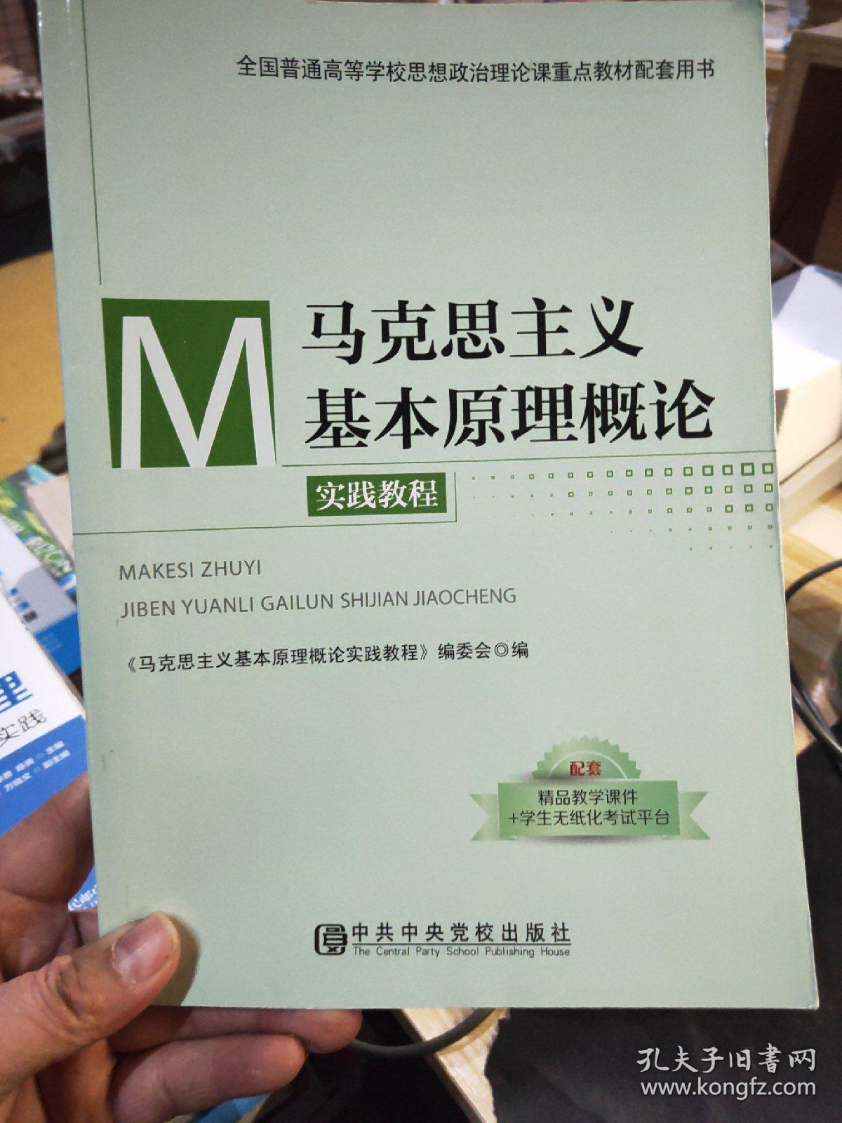 马克思主义基本原理概论实践教程 中共中央党校出版社   2019年5月