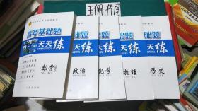 全新正版学考教程系列丛书依据最新考试说明编写 高考基础题天天练   数学,政治,化学,物理,历史,英语  6本合售