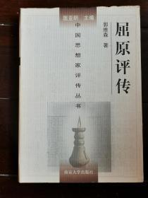 屈原评传   (作者签赠本)