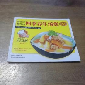 四季养生汤煲