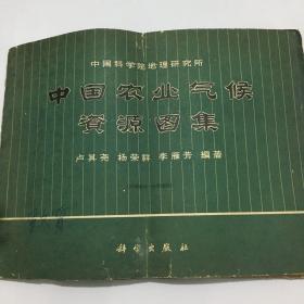 中国农业气候资源图集