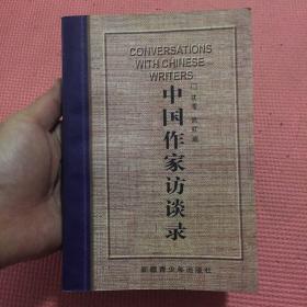 中国作家访谈录