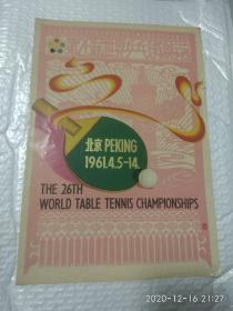 1961年出版海报《第26届世界乒乓球锦标赛》