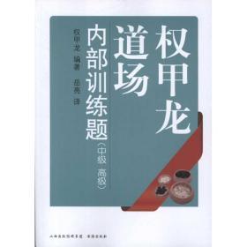 权甲龙道场内部训练题:中级、高级权甲龙书海出版社9787805508764