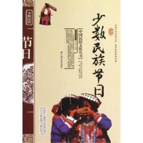 少数民族节日季诚迁中国社会出版社9787508714226