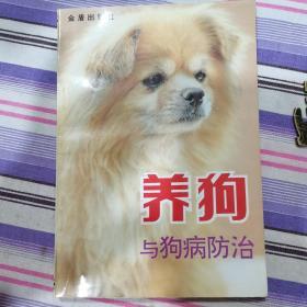 养狗与狗病防治