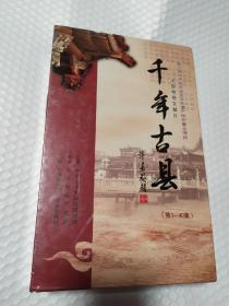 千年古县(全新未拆封1一40集CCTV,DVD!大型电视文献片!)