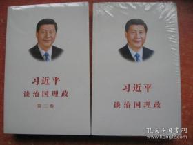 习近平谈治国理政【第一卷、第二卷】