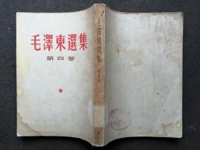 毛泽东选集   第四卷  竖排版繁体