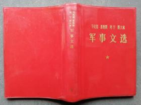马恩列斯军事文选    1977年一版一印