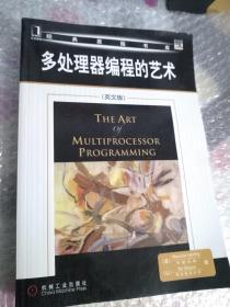 多处理器编程的艺术