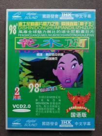 98'迪士尼动画 花木兰VCD2.0 国语版