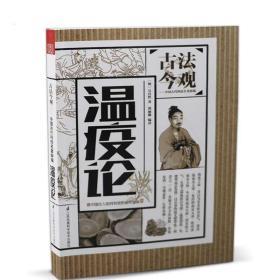 古法今观 瘟疫论 中国古代科技名著新编 看中国古人如何有效防治传染病