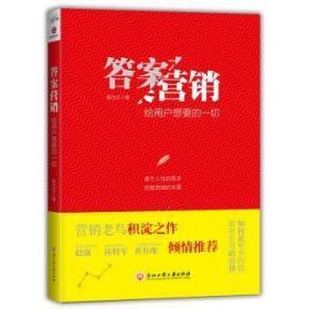 全新正版图书 答案营销:给用户想要的一切 陈为正 浙江工商大学出版社 9787517830498胖子书吧