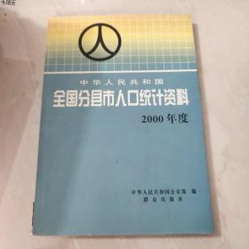 正版现货中华人民共和国全国分线是人口统计资料2000年度