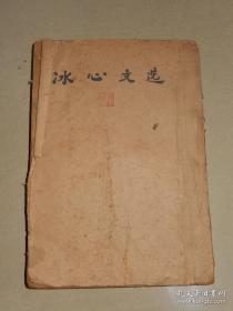 冰心文选     民国25年初版