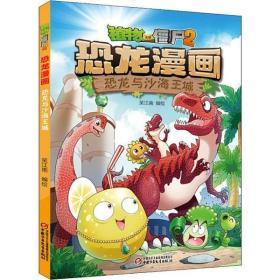 植物大战僵尸2 恐龙漫画 恐龙与沙海王城笑江南编绘中国少年儿童出版社9787514857207