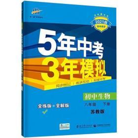 5年中考3年模拟 初中生物 8年级 下册 苏教版 全练版 2021版曲一线教育科学出版社9787504153135