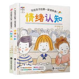 写给孩子的第一堂情商课(套装2册)1 情绪认知,2 人际交往