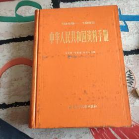 中华人民共和国资料手册